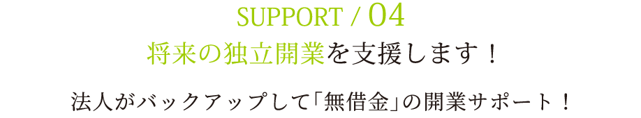 support04