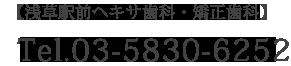Tel.03-5830-6252