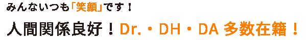 人間関係良好!Dr.・DH・DA 多数在籍